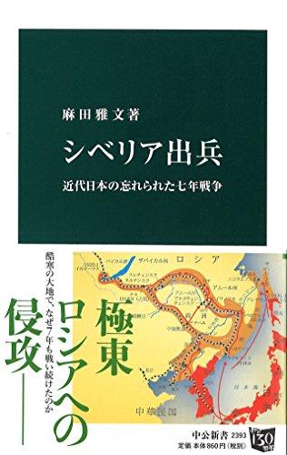 シベリア出兵 - 近代日本の忘れられた七年戦争 (中公新書 2393)