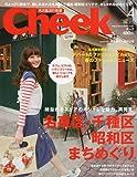Cheek ( チーク ) 2010年 04月号 [雑誌]