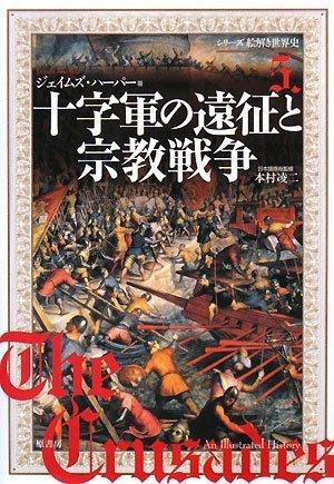 十字軍の遠征と宗教戦争 (シリーズ絵解き世界史 5)