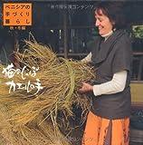 DVD‐BOOK ベニシアの手づくり暮らし 猫のしっぽ カエルの手 秋冬編