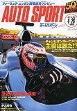 オートスポーツ 2012年 4/26号 [雑誌]