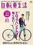 自転車生活 29 (エイムック 2058)