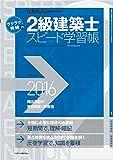 ラクラク突破の2級建築士スピード学習帳 2016年版 (エクスナレッジムック 建築知識)