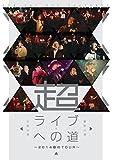 超・ライブへの道 ~2014春のTour~ 東京公演&大阪公演[DVD]