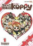 タレント奮走記koppy 1 (ジャンプコミックス)
