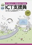 わかる・なれる ICT支援員: すすめよう!学校のICT活用