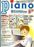 Piano (ピアノ) 2007年 09月号 [雑誌]