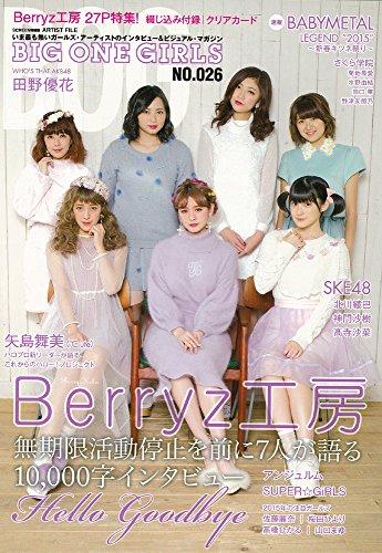 BIG ONE GIRLS NO.026 (SCREEN特編版)