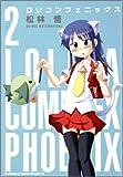■リコンフェニックス 2 (2) (角川コミックス ドラゴンJr. 103-2)