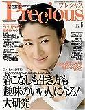 Precious (プレシャス) 2008年 06月号 [雑誌]