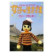 女子の生きざま (新潮文庫)