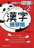 漢字練習帳 小学2年生 (くりかえしシリーズ)