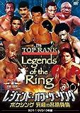 レジェンド・オブ・ザ・リング/ボクシング 究極の名勝負集 DVD-BOX 1