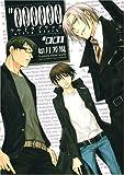 #000000-ultra black- (1) (IDコミックス ZERO-SUMコミックス)