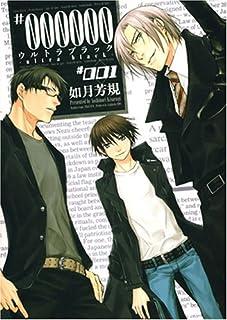 #000000?ultra black (1) (IDコミックス ZERO-SUMコミックス)