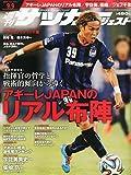 サッカーダイジェスト 2014年 9/9号 [雑誌]
