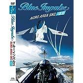 ブルーインパルス Acro area SKC 初回限定仕様 [DVD]