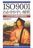 ISO9001わかりやすい解釈―2008年追補改訂版対応