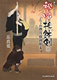 秘帖 托鉢剣 二 しぐれ秋月抜荷始末 (新時代小説文庫)