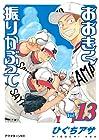 おおきく振りかぶって 第13巻 2009年12月22日発売