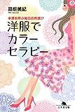洋服でカラーセラピー―幸運を呼ぶ毎日の色選び (幻冬舎文庫)
