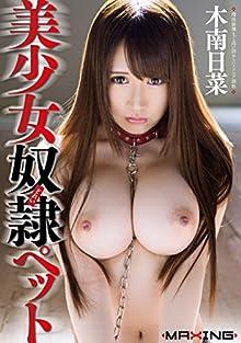 美少女奴隷ペット 木南日菜 [DVD]