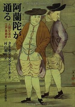 阿蘭陀が通る: 人間交流の江戸美術史
