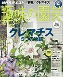 NHKテキスト 趣味の園芸 2016年 04 月号 [雑誌]