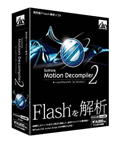 Motion Decompiler 2 for Win