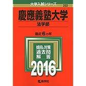慶應義塾大学(法学部) (2016年版大学入試シリーズ)