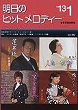 新曲情報 明日のヒットメロディー 2013年1月号 [楽譜]