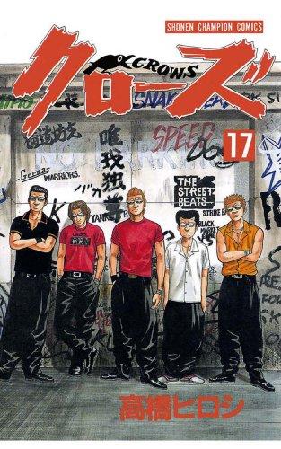クローズ(17) (少年チャンピオン・コミックス)