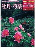 週刊四季花めぐり30 牡丹・芍薬 (小学館ウィークリーブック)