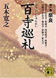 百寺巡礼 第一巻 奈良 (講談社文庫)