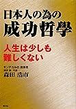 日本人の為の成功哲學―人生は少しも難しくない