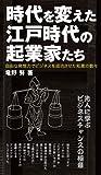 時代を変えた江戸時代の起業家たち