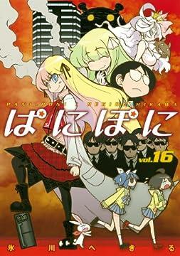 ぱにぽに(16) (Gファンタジーコミックス)