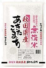 Rice rinse-free rice Akita Prefecture Akitakomachi 58225s 2014 annual production