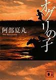 オグリの子 (講談社文庫)