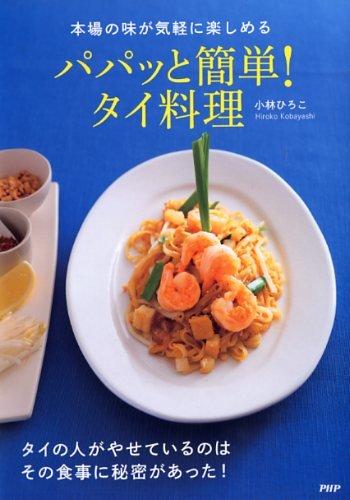 パパッと簡単! タイ料理