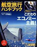 航空旅行ハンドブック '11-12 WINTER SCHEDULE