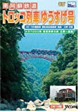 南阿蘇鉄道『トロッコ列車ゆうすげ号』 高森~立野往復[DVD]