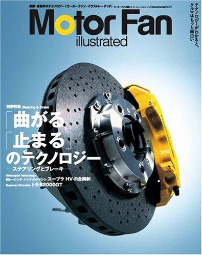 Motor Fan Illustrated vol.11