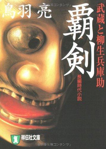 覇剣―武蔵と柳生兵庫助 (祥伝社文庫)