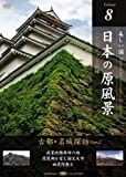 Nihon no Fuke Vol.8 [Japanese Ancient City, Fine Castle #8] [Japan Import]