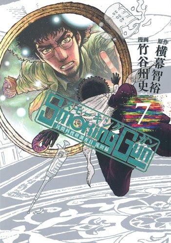 Smoking Gun 7 民間科捜研調査員 流田縁 (ヤングジャンプコミックス)