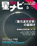 月刊 星ナビ 2016年 5月号