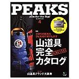 PEAKS(ピークス) 2015年4 月号