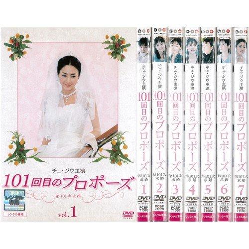 101回目のプロポーズ 1~7 (全7枚)(全巻セットDVD) [字幕][チェ・ジウ/スン・シン]  [DVD]