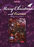 CD・パート譜付 オカリナでメリークリスマス